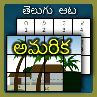 Telugu Game