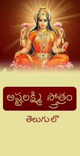 Hindu gods and goddess slokas - Lakshmi, Saraswathi ...